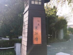 おせん公園の「草加宿」の碑