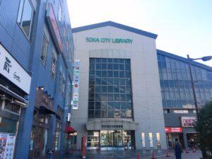 草加市立中央図書館
