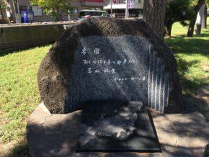 ドナルド・キーン氏の書の記念碑