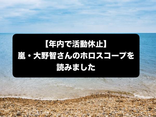 嵐ブログ大野智